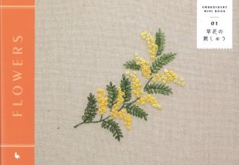 草花の刺しゅう EMBROIDERY MINI BOOK 01