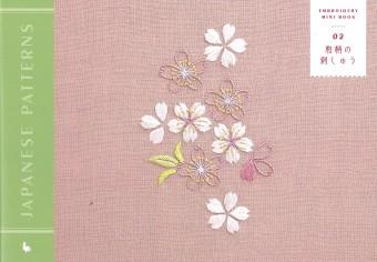 和柄の刺しゅう EMBROIDERY MINI BOOK 02