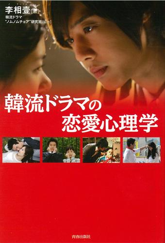 韓流ドラマの恋愛心理学