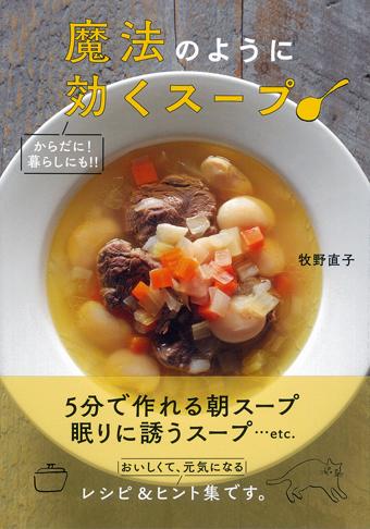 魔法のように効くスープ