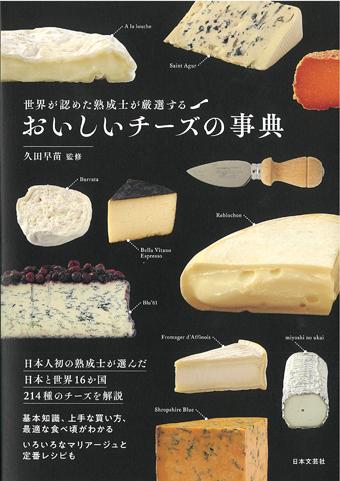 世界が認めた熟成士が厳選する おいしいチーズの事典