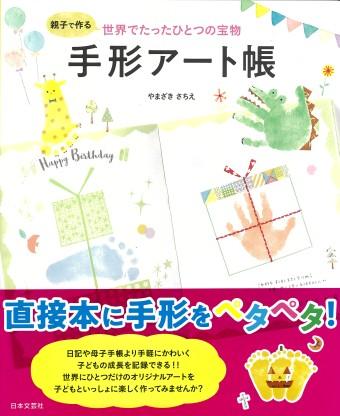 親子で作る 世界でたったひとつの宝物 手形アート帳