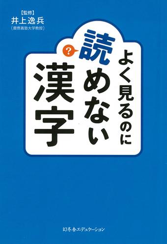 よく見るのに読めない漢字