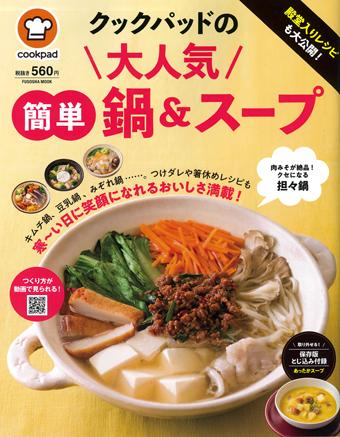 殿堂入りレシピも大公開!クックパッドの大人気 簡単 鍋&スープ