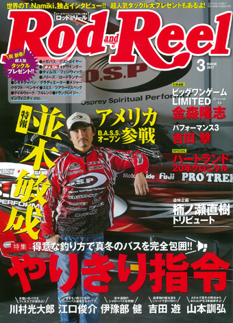 Rod and Reel 2017年2月号