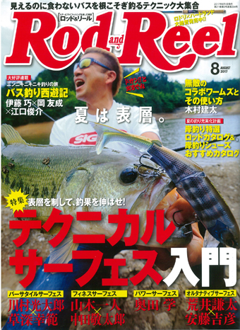 Rod and Reel 2017年8月号