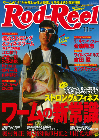 Rod and Reel 2017年11月号