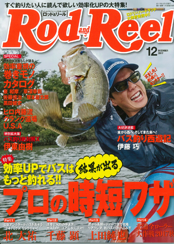 Rod and Reel 2017年12月号