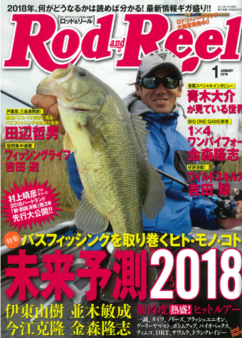 Rod and Reel 2018年1月号