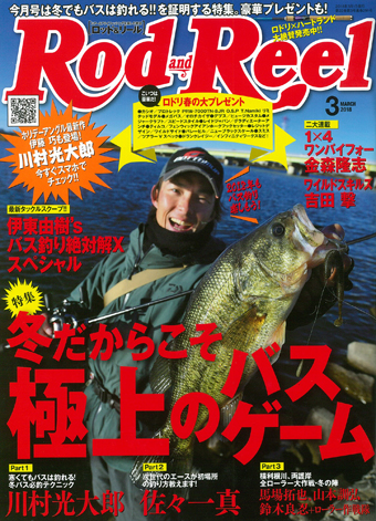 Rod and Reel 2018年2月号