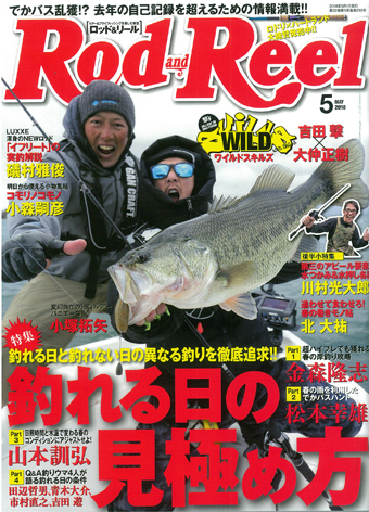 Rod and Reel 2018年5月号