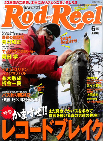 Rod and Reel 2018年6月号