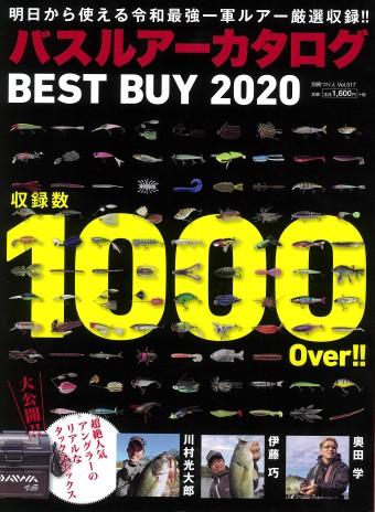 バスルアーカタログ BEST BUY 2020