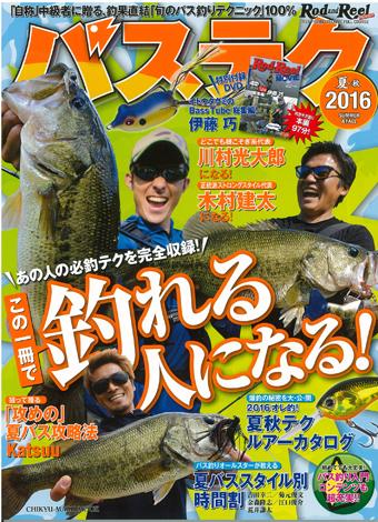 バステク 2016 夏+秋 旬のバス釣りテクニック