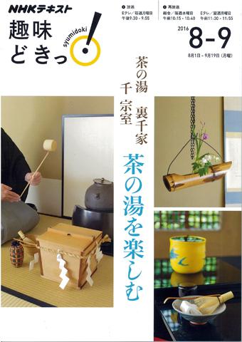 【NHK趣味どきっ!】茶の湯 裏千家 千宗室  茶の湯を楽しむ