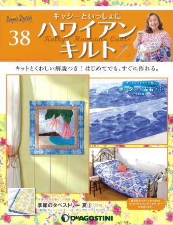 キャシー中島の、かわいくて元気が出るハワイアンキルトブック第38号