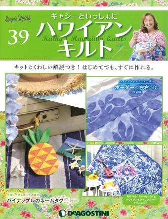 隔週刊『キャシーといっしょにハワイアンキルト』39号
