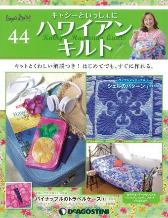 隔週刊『キャシーといっしょにハワイアンキルト』44号