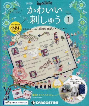 隔週刊『かわいい刺しゅう』1号