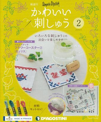 隔週刊『かわいい刺しゅう』2号