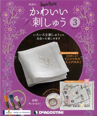 隔週刊『かわいい刺しゅう』3号