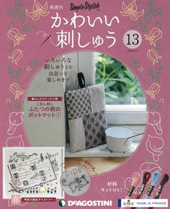 隔週刊『かわいい刺しゅう』13号