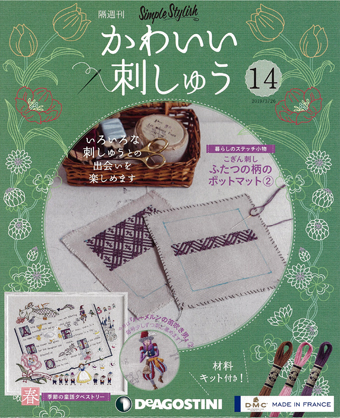 隔週刊『かわいい刺しゅう』14号