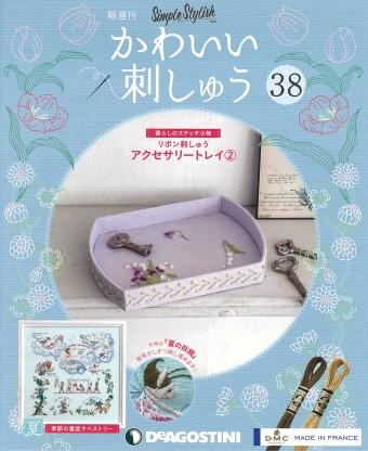 隔週刊『かわいい刺しゅう』38号