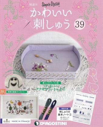 隔週刊『かわいい刺しゅう』39号