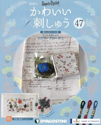 隔週刊『かわいい刺しゅう』47号