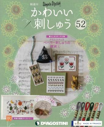隔週刊『かわいい刺しゅう』52号