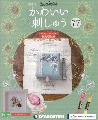 隔週刊『かわいい刺しゅう』 77号