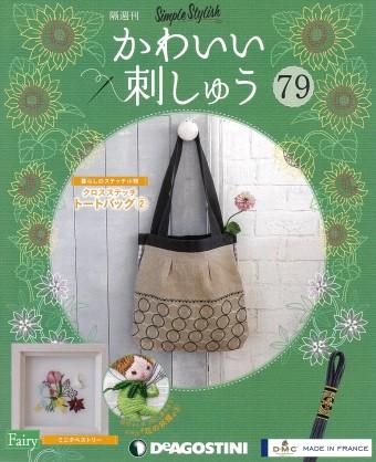 隔週刊『かわいい刺しゅう』 79号