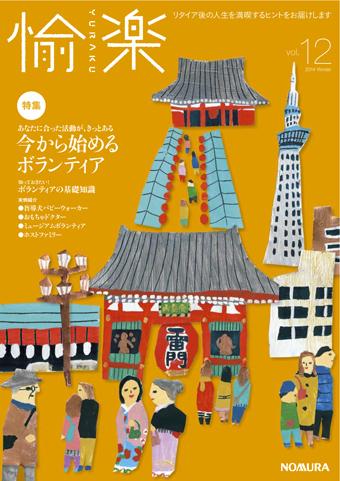 愉楽 vol.12